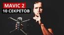 СЕКРЕТЫ DJI Mavic 2 Скрытые фичи про которые DJI не сказали