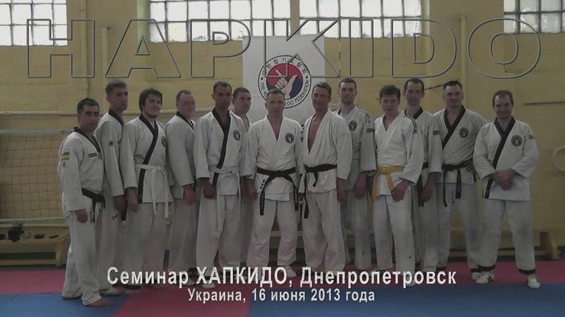 2013.06.16 _ Семинар Хапкидо, Днепропетровск _ (нарезка ) _