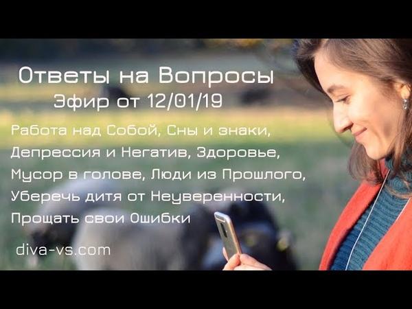 ПРОСТИТЬ Свои ОШИБКИ Работа над Собой Депрессия Эфир от Diva V S 12 01 2019