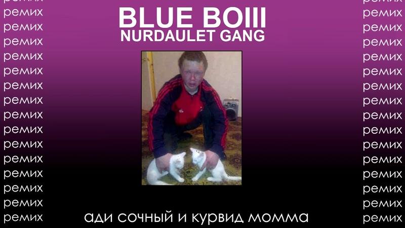 Nurdaulet Gang - Blue Boiii (ади сочный и курвид момма ремих) | AUDIO