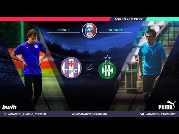 Amateur League   Ligue 1   Тулуза - Сент-Этьен. 14 тур