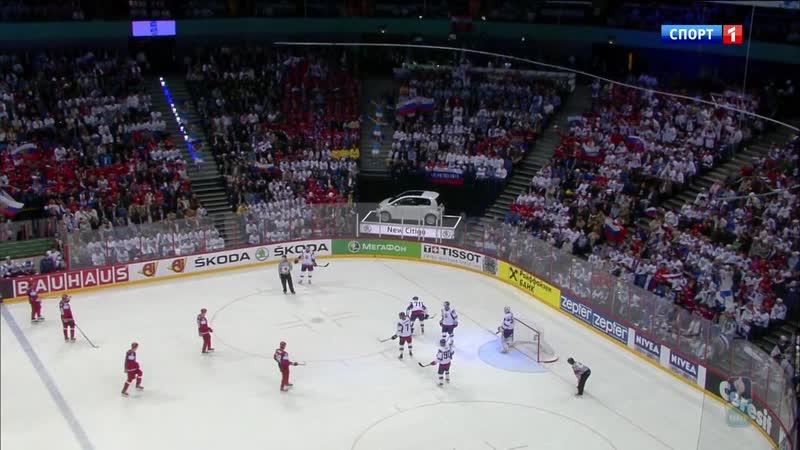 21.05.2012. 09:15 - Хоккей. Чемпионат мира. Финал. Россия - Словакия