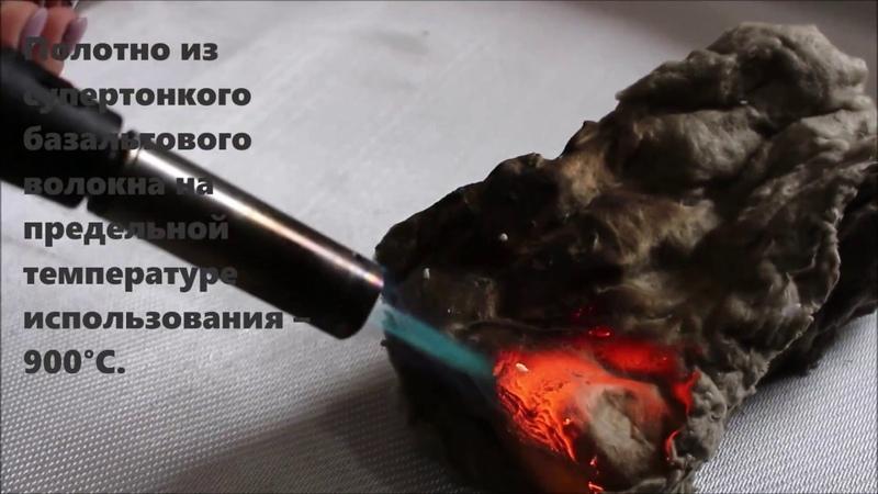 Испытание огнем полотна из сверхтонкого базальтового волокна