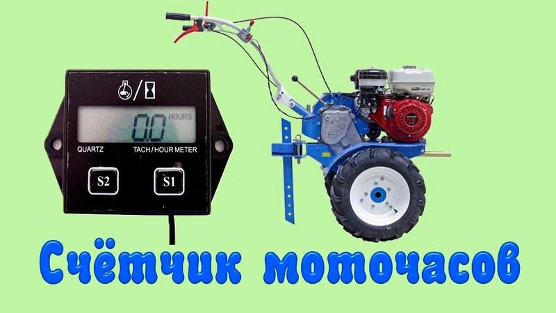 Устанавливаем счетчик моточасов на мотоблок Нева МБ-23H