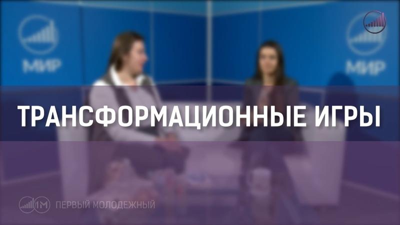 Трансформационные игры Интервью с психологом и тренером Татьяной Селиверстовой