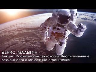 Лекция - Космические технологии