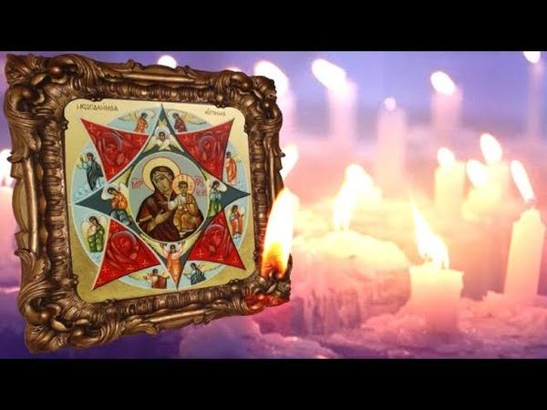 МОЛИТВА иконе Божией Матери Неопалимая Купина. Молитва от пожара.