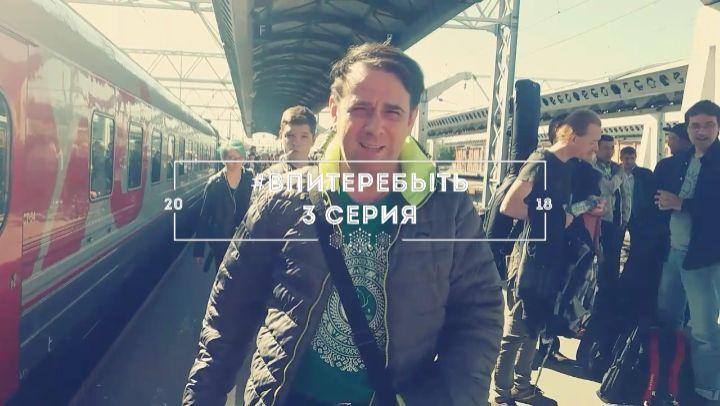 Влад Павлецов on Instagram 3 серия Insta сериала В Питере быть Главные герои прибыли в пункт назначения ВладПавлецов Пав