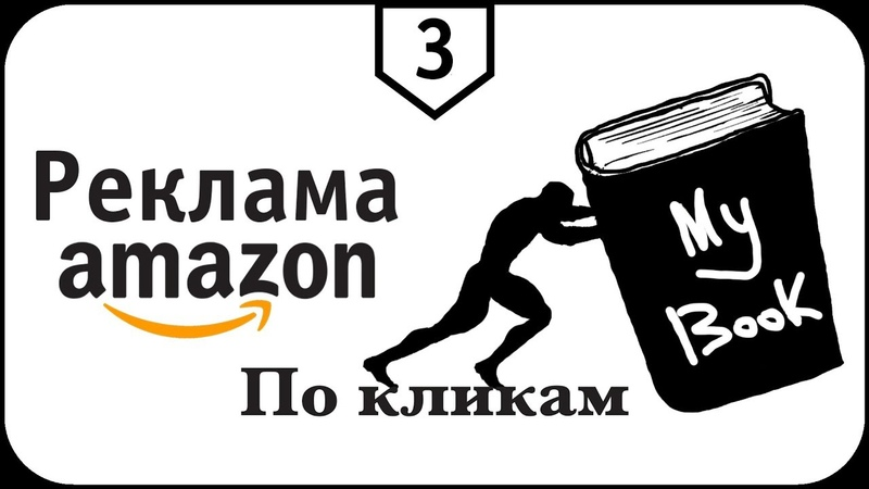 Реклама Амазон: Sponsored Products и Product Display Ads. Настройка и запуск