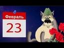 Поздравление с 23 февраля Мужчинам! .СУПЕР поздравление от ВОЛКА. Мирпоздравлений