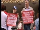 МИТИНГ В КИСЛОВОДСКЕ Против Пенсионной Реформы 04.08.2018