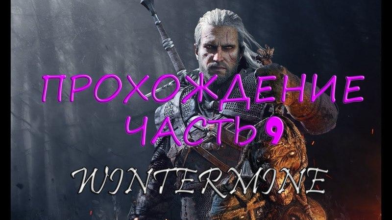 Ведьмак 3: Дикая охота Прохождение часть 9 (The Witcher 3: Wild Hunt)