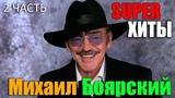 Михаил Боярский - Золотые Хиты. Часть 2 - Зеленоглазое Такси!