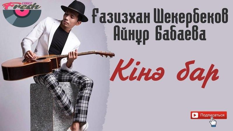 Ғазизхан Шекербеков Айнұр Бабаева - Кінә бар (ТЕКСТ, Сөзі, Lyrics)