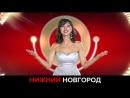 9 ноября большой концерт Comedy Club в Нижнем Новгороде!