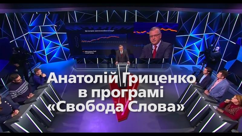 Анатолій Гриценко в програмі «Свобода Слова» на телеканалі ICTV (12.11.18)