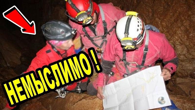 Глубина более 2000 м! Спелеологи НАШЛИ - вход в подземный мир! Подземные тайны, которые изменят МИР!