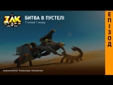 Битва в Пустелі | 11x39 | Зак Шторм - Супер Пірат