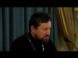 протоиерей Александр Дягилев. Лекция 5