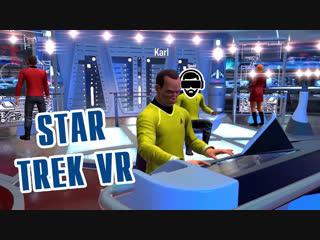 🔴 КОГДА ЖЕНЩИНА - КАПИТАН ► Star Trek Bridge Crew в виртуальной реальности