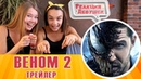 Реакция девушек - Venom 2 - Веном русский трейлер 2 2018