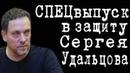 СПЕЦвыпуск в защиту Сергея Удальцова МаксимШевченко