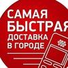 """Курьерская доставка """"24 часа""""Новороссийск."""