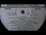 Eolika Falling Stars Melodiya 1980