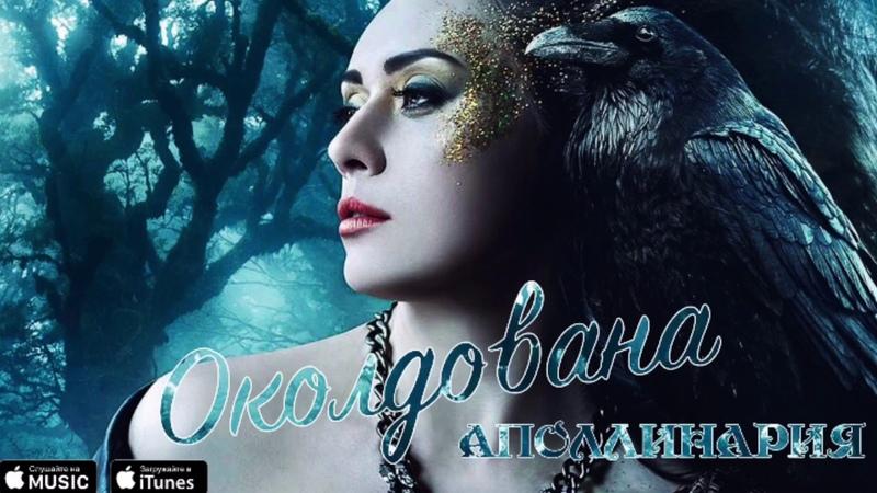 Аполлинария - Околдована