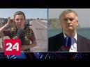 Глава Крыма крымчане рады украинцам Пусть увидят что нас не ЗАХВАТЫВАЛИ 60 минут от 24 08 18