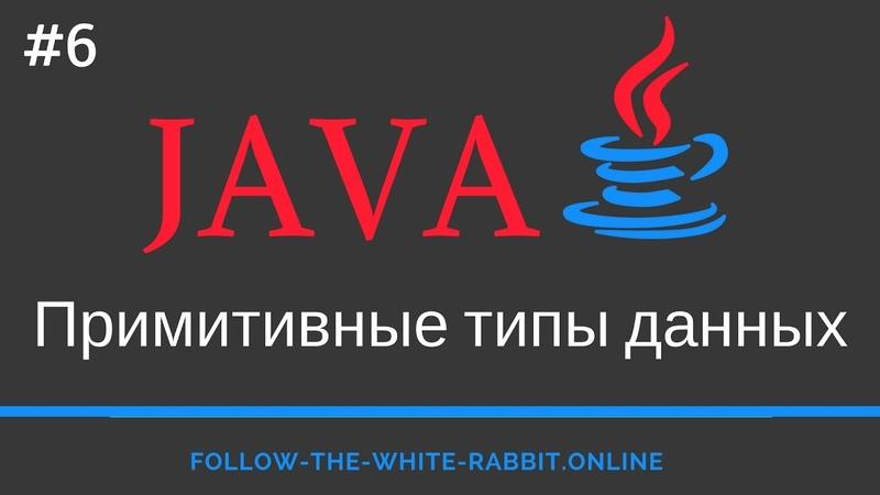 Java SE. Урок 6. Примитивные типы данных и литералы. Объявление и инициализация пере ...