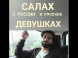 Мо Салах о русских девушках [MDK DAGESTAN]