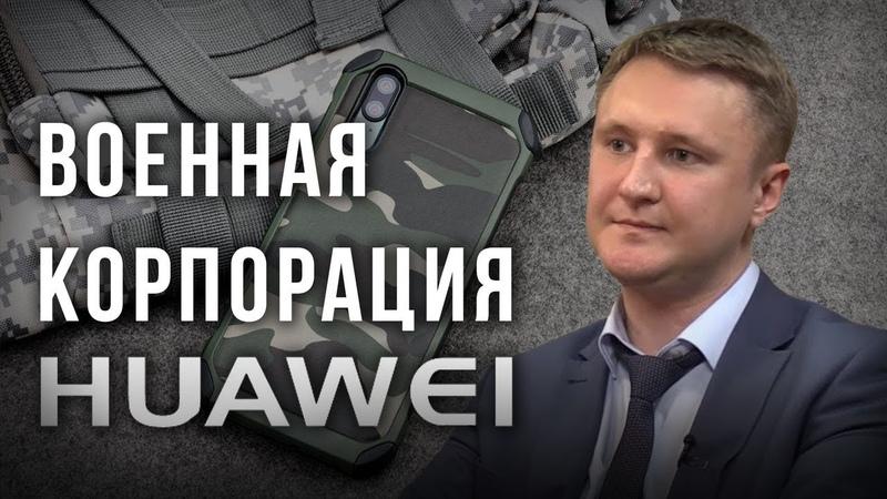Военная корпорация Huawei. Николай Вавилов