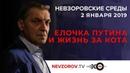 Невзоровские среды на радио Эхо Москвы Эфир от 02 01 2019