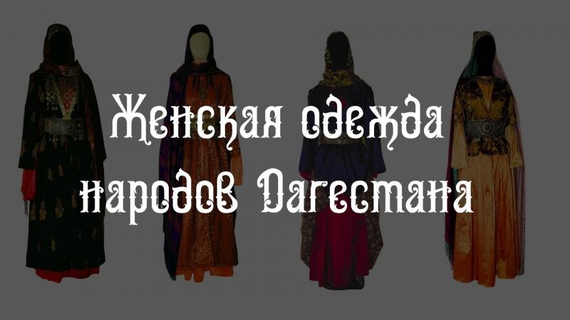Native Dagestan Женская одежда народов Дагестана