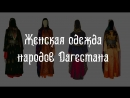 [Native Dagestan] Женская одежда народов Дагестана