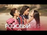 Анита ЦойAnita Tsoy - Розовый мир (official video) 2018