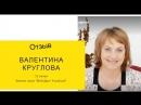 Отзыв Мой Друг Facebook Валентина Круглова