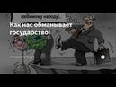 Как обманули наш народ Афёра Века Александр Сабуров
