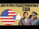 5 ДИКТАТОРОВ поддерживаемых США