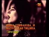 35. Ирина Епифанова и группа