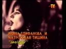 35. Ирина Епифанова и группа Матросская тишина. Jealousy (BizTV)