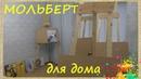 Мольберт для дома Художник Наталья Боброва