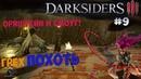 Грех Похоть Пустота Силы а также Орнштейн и Смоуг теперь в Дарксайдерс 3 Darksiders 3 9