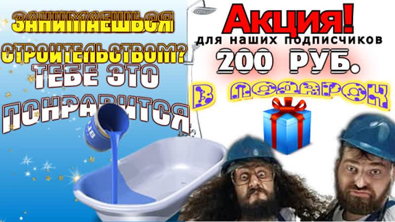 Реставрация ванн для строителей 200 рублей в подарок 2