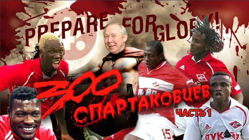 300 Спартаковцев | часть 1 | киносра4