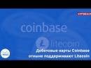Дебетовые карты Coinbase отныне поддерживают Litecoin