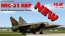НОВИНКА Модель МиГ-25РБФ MiG-5RBF от ICM в масштабе 1:48 модель советского самолета