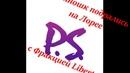 Кипроза. PSRandom vs Libertalia. Заварушка за Лорею)