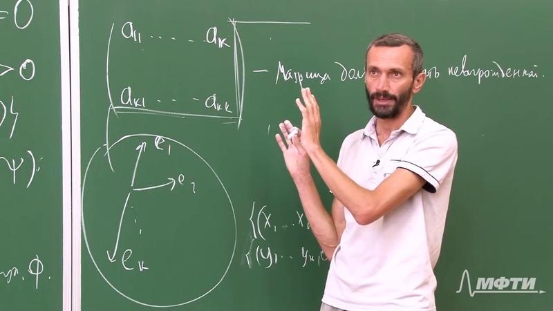 Линейная алгебра Алексей Савватеев и Александр Тонис Лекция 12 3 Критерий Сильвестра начало
